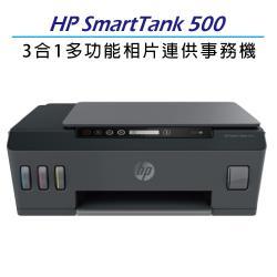 HP 原廠 SmartTank 500 / ST500 3合1多功能相片連供事務機