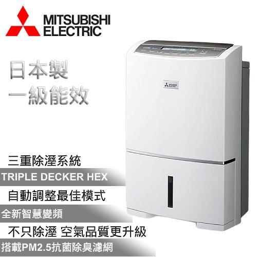 MITSUBISHI三菱1級能效25L日本製超強效變頻清淨除濕機MJ-EV250HM-TW庫(S)/