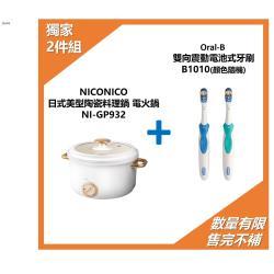 NICONICO 2.5L日式美型陶瓷料理鍋NI-GP932+送Oral-B 多動向雙向震動電池式牙刷B1010(顏色隨機)-庫