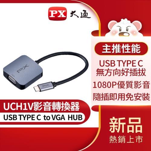 PX大通USB