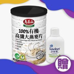 馬玉山100%有機高纖大燕麥片750g(鐵罐)+贈沙威隆洗手乳