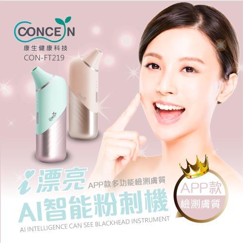 Concern 康生 i漂亮-AI智能粉刺機 CON-FT219 兩色可選