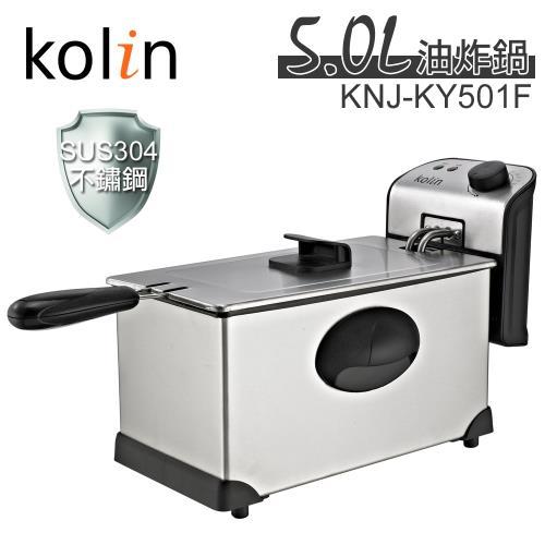 kolin歌林5.0L油炸鍋(KNJ-KY501F)-電壓110V/