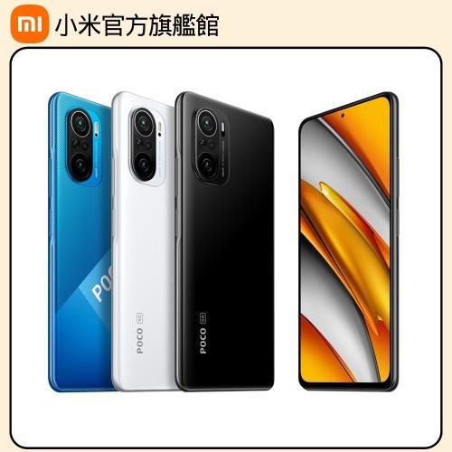 POCO F3 _6.67 吋八核心智慧5G手機(8G+256G)
