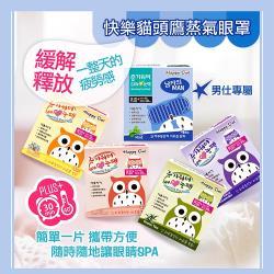 Happy Owl 快樂貓頭鷹SPA蒸氣眼罩(無香/茉莉/薰衣草/薄荷)12盒組/48片-贈提袋