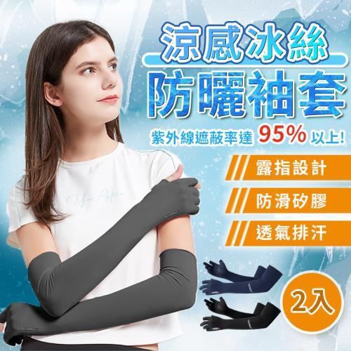 捕夢網-升級款抗UV涼感冰絲防曬袖套
