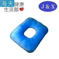 海夫健康生活館 佳新醫療 防壓褥瘡 四方墊圈 藍色(JXCP-002)