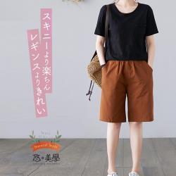 【悠美學】日系文青立體剪裁斜插口袋造型短褲(M~2XL)