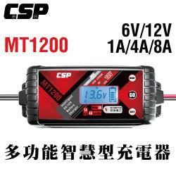 (CSP) MT1200多功能智慧型電瓶電池12V汽車.機車充電器檢測器(3A/8A)/原MT900升級版