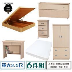 【顛覆設計】房間六件組 床頭箱+後掀床+獨立筒+床頭櫃+衣櫥+書桌(單大3.5尺)