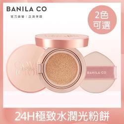 BANILA CO 24H極致水潤光氣墊粉餅14g-2入  (亮面 SPF45 PA++兩色可選 白皙/自然 一盒兩蕊)