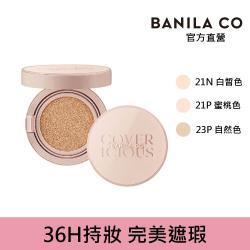 BANILA CO 36H極致無瑕氣墊粉餅14g-2入  (霧面 SPF38 PA++兩色可選 白皙/自然 一盒兩蕊)