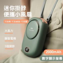 CS22 USB充電無葉掛脖迷你小風扇 頸掛風扇 桌上風扇