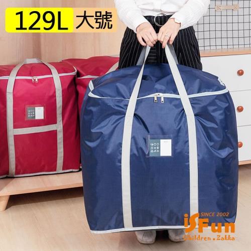 iSFun 無印牛津 手提大容量衣物棉被收納袋129L 顏色可選
