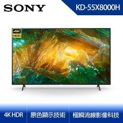 【SONY】55型 4K HDR智慧連網液晶電視 KD-55X8000H-庫