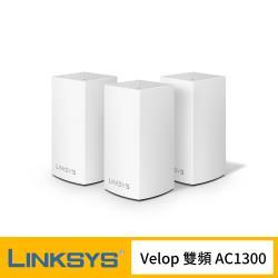 (三入組) Linksys Velop 雙頻 AC1300 Mesh Wifi 網狀路由器