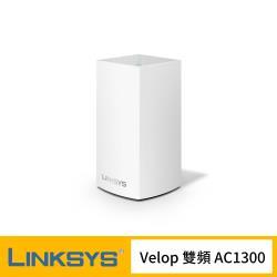 (一入) Linksys Velop 雙頻 AC1300 Mesh Wifi 網狀路由器
