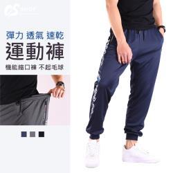 CS衣舖 運動褲 高彈力 舒適透氣 休閒長褲 束口褲 三色