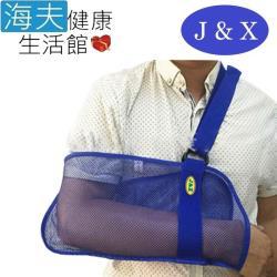 佳新 軀幹裝具(未滅菌)【海夫健康生活館】佳新醫療 透氣網眼布 長度可調 手臂吊帶 雙包裝(JXAH-001)