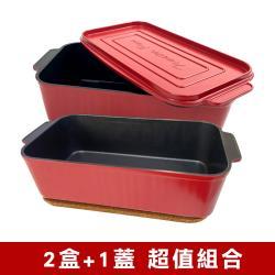 【Masalia瑪莎利亞】 無水料理盒超值組合(2盒+1蓋 )