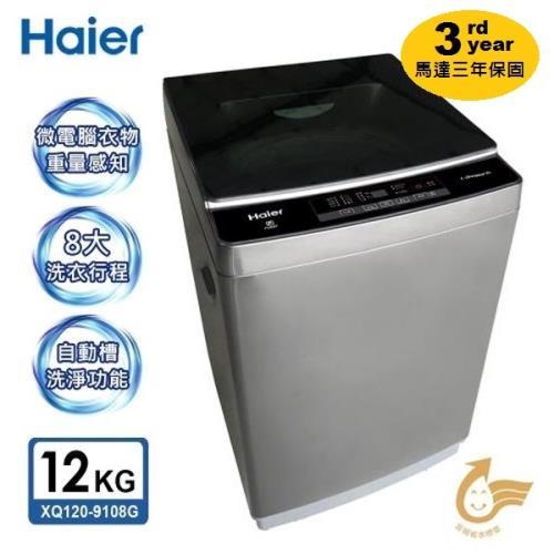 【Haier】海爾全自動洗衣機12公斤