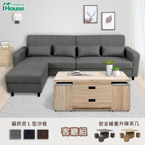 ★超值組合★IHouse-毛小孩一家親客廳組(L型沙發+升降茶几)