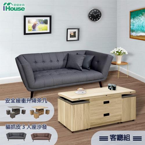 IHouse-小資最佳選擇客廳組