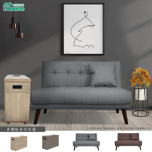 IHouse-現代懶人客廳組2號餐