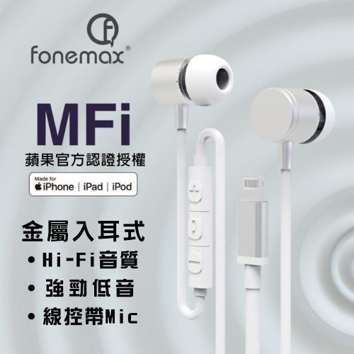 【fonemax】蘋果原廠認證MFi