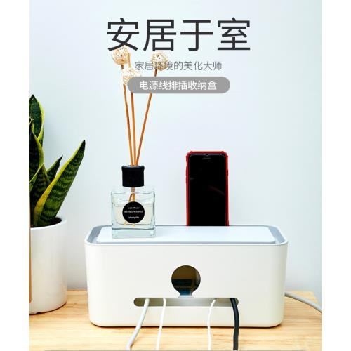 『環球嚴選』大號電源線排插集線盒收納盒 桌面電線整理盒 塑料電線盒 防觸電 A0010