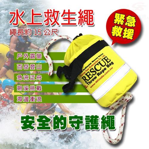 金德恩 環扣式水上救生拋繩器/漂浮繩/水域救援