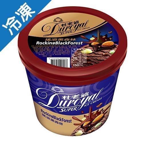 杜老爺Super冰淇淋-搖滾黑森林584±15g/桶【愛買冷凍】/