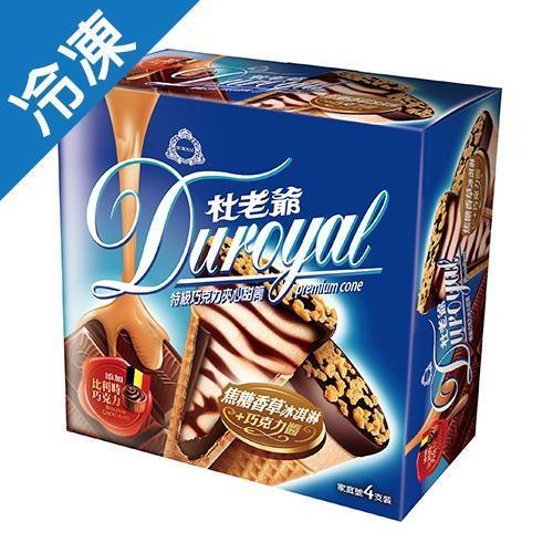 杜老爺特級巧克力甜筒86gX4支【愛買冷凍】/