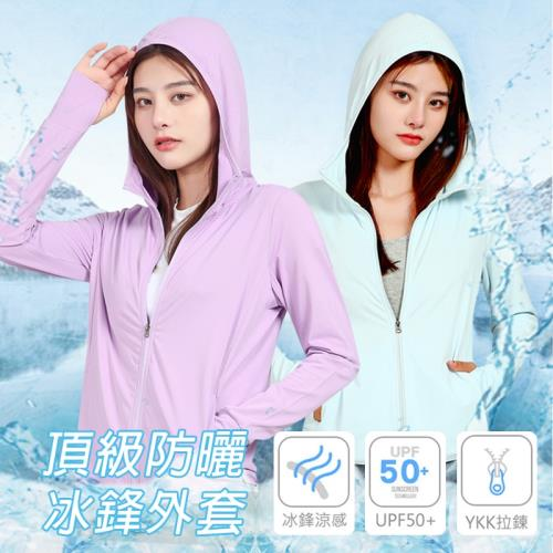 【KISSDIAMOND】超彈力頂級防曬冰鋒衣外套(KDFJ0015/女款/M-4XL/UPF50+/抗UV/涼感)