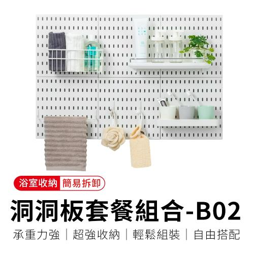 御皇居 浴室收納-洞洞板套餐組合-B02(浴室 居家收納置物架)