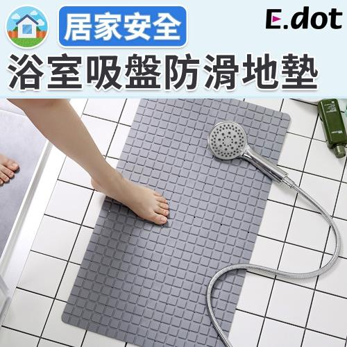 E.dot 浴室吸盤防滑腳踏地墊(三色選)