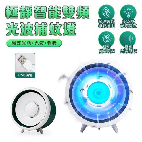 (FJ)0輻射極靜智能雙頻光波捕蚊燈M6(USB供電)/