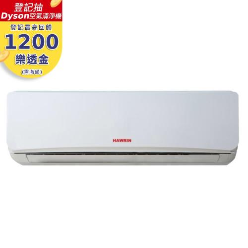 (含標準安裝)華菱定頻分離式冷氣11坪DTE-72K30V/DNE-72K30V