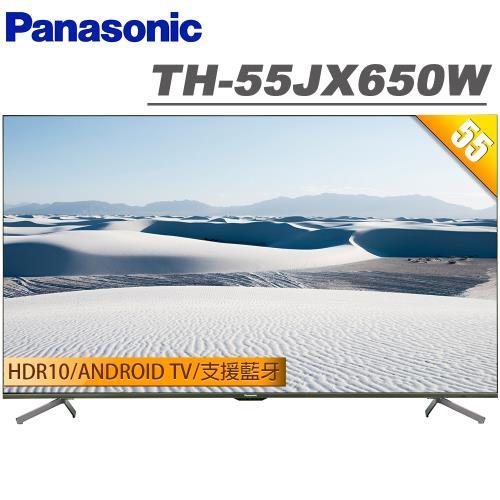 【原廠禮至8/17止、安裝】國際 55吋 4K Android連網液晶顯示器+視訊盒(TH-55JX650W)