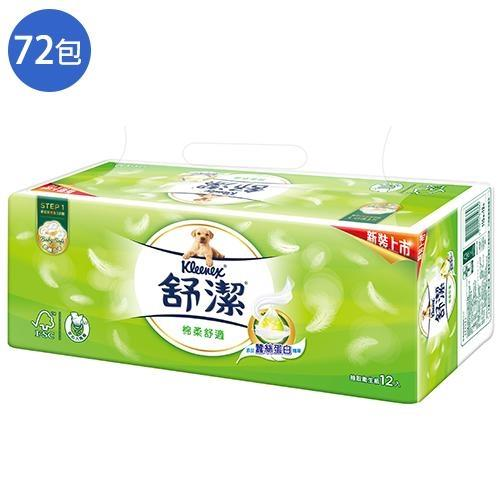 舒潔棉柔舒適抽取式衛生紙110抽x72包(箱)【愛買】
