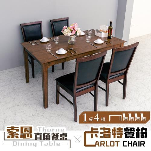 dayneeds【預購】索恩直角餐桌+卡洛特餐椅(一桌四椅)