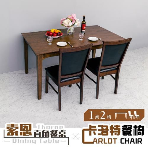 dayneeds【預購】索恩直角餐桌+卡洛特餐椅(一桌二椅)