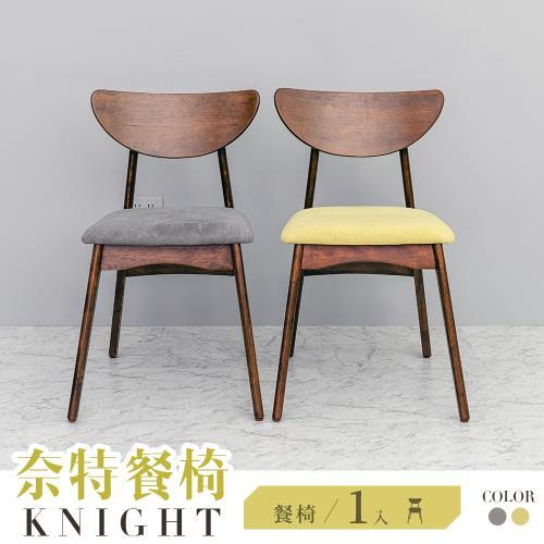 dayneeds【預購】奈特餐椅