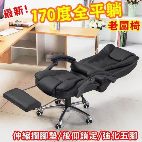 HC 【170度全平躺老闆椅】(雙層加厚/椅背加高/附擱腳墊/座椅加寬) 電腦椅/辦公椅/沙發椅/按摩椅/工作椅-PV