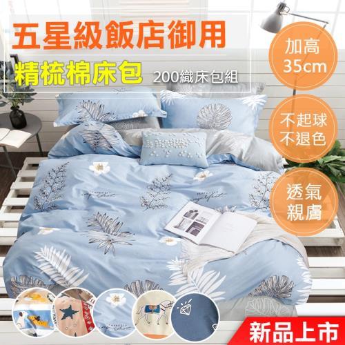 色計師 買一送一 嚴選北歐系列 單/雙 100%精梳純棉床包枕套組 -可包覆5-35cm皆適用