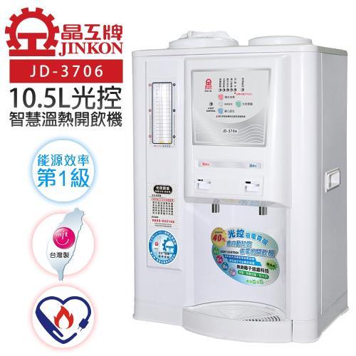 多喝水【晶工牌】1級能效光控智慧溫熱開飲機飲水機 (JD-3706) -庫(C)-2