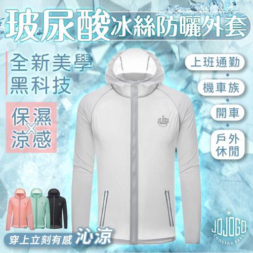 JOJOGO玻尿酸冰絲防曬外套(抗UV外套)
