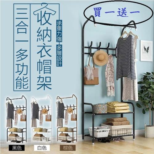 (買一送一)_Mr.J家居生活 三合一多功能收納衣帽架