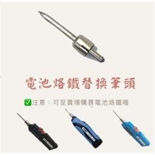 台灣製造電池烙鐵筆頭/筆頭/操作簡單/悍錫筆頭/烙鐵電池筆頭/電池式烙鐵筆頭/電焊槍筆頭
