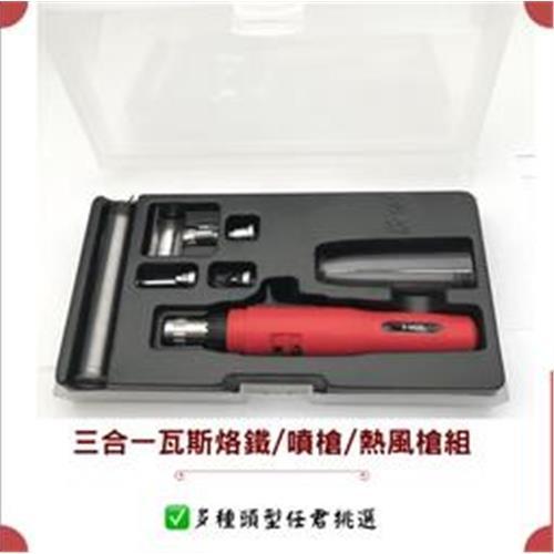台灣製造三合一瓦斯烙鐵/熱風槍/噴槍組/一機多用/熱烘槍/烤槍火燄槍/噴火槍/瓦斯焊槍/噴燈